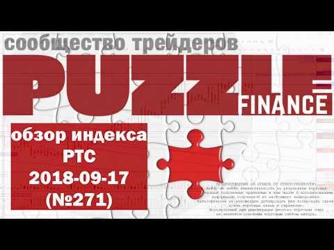 Обзор и торговый план по фьючерсу на индекс РТС на 2018-09-17  (№271)