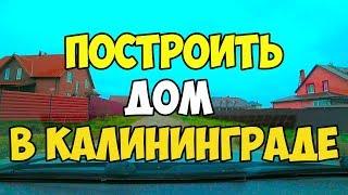 Построить дом в Калининграде  Участки рядом с городом  Стоимость участков  ИЖД