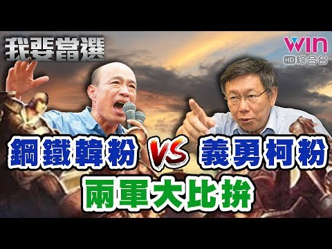 【我要當選】鋼鐵韓粉 vs. 義勇柯粉 兩軍大比拚 20190614【蘇家祺、林珍羽】