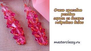 Очень красивые розовые серьги из бисера: подробное видео