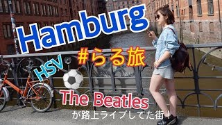 #らる旅 夢にまで見たハンブルクに初上陸!
