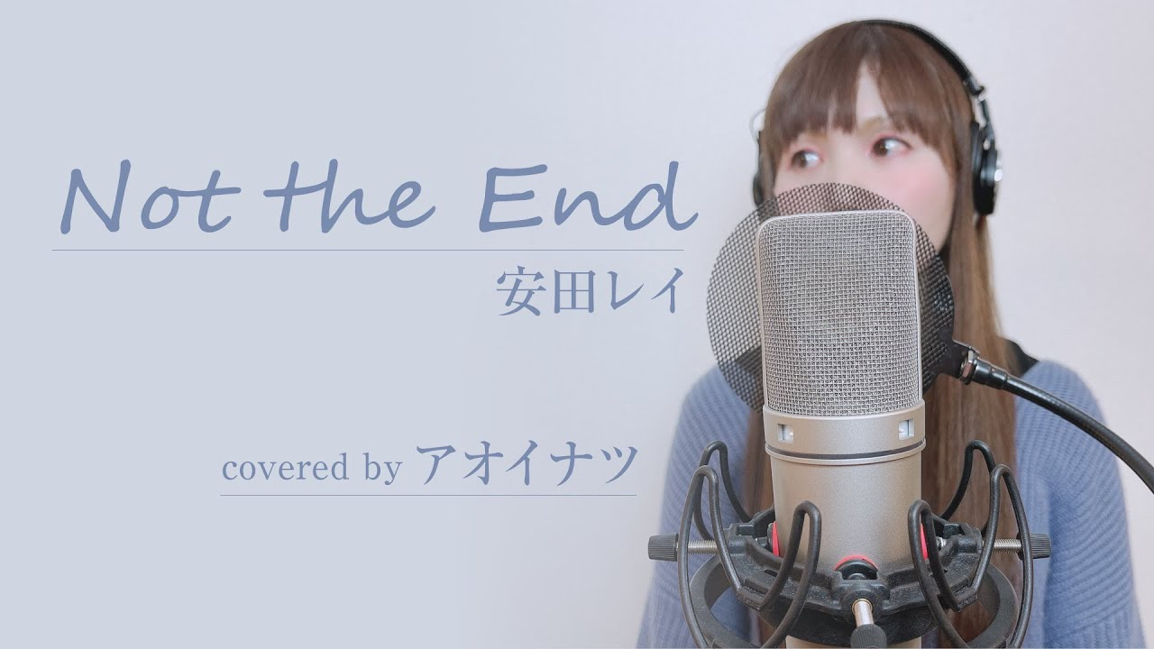End not 歌詞 安田 レイ the