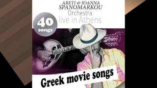 "Matia Vourkomena | Spanomarkou Orchestra - ""40 Greek Movie Songs - Live in Athens"""