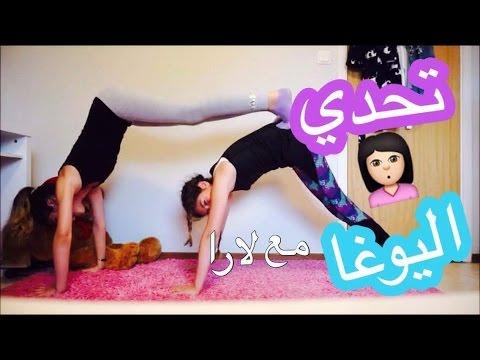 Yoga challenge with lara   تحدي اليوغا مع لارا part 1
