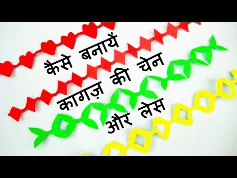 Easy Kids Crafts by Sonia Goyal - How To Make Paper Chain Decorations : Crafts For Kids