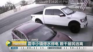 [中国财经报道]美国加州南部发生7.1级地震 央视记者探访震中附近区域| CCTV财经
