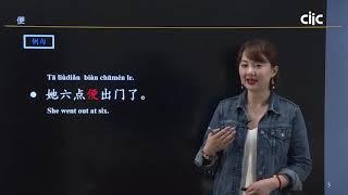 Chinese Keywords biàn便 | HSK5 level - / Learn Mandarin Chinese Online 学中文