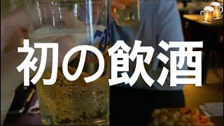 [VLOG]20歳になった!初の飲酒ブイログ