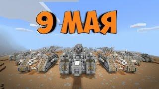 Поздравляю Всех с 9 Мая! + Карта MCPE