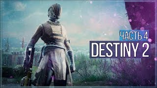 Пора домой  Destiny 2 4 PS 4 Pro ft. JackShepard