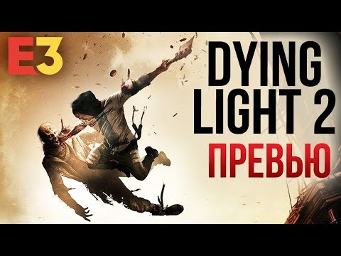 Dying Light 2 - Все шансы стать выдающейся I Первые впечатления I E3 2018