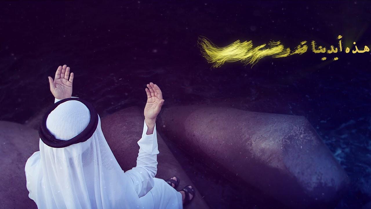 دعاء رمضان 2018 - أحمد بوخاطر Ahmed Bukhatir Ramadan Prayers - Arabic Music Video