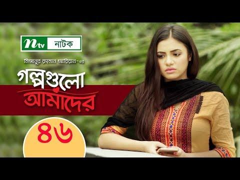 Golpogulo Amader | EP 46 | Apurba | Tasnuva Tisha | by Mizanur Rahman Aryan