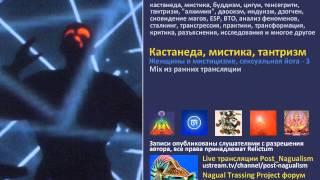 """Кастанеда, Реликтум Live """"Женщины в мистицизме, секс, сексуальные практики"""" часть 3"""