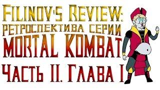 Ретроспектива серии Mortal Kombat - Часть 2. Глава 1. Mortal Kombat 4