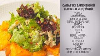 Салат из запеченной тыквы с индейкой / Тыква с индейкой / Салат из печеной тыквы / Теплый салат
