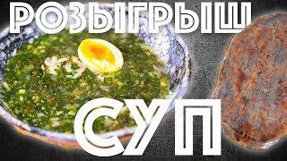 Розыгрыш. Щавелевый суп. Конкурс. #ХОЧУТАРЕЛОЧКУ
