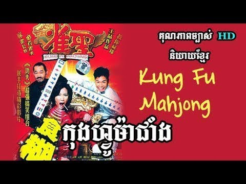 China movies speak khmer , china movies 2017