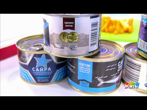 Экспертиза: консервированная сайра. Жить здорово! 27.03.2019