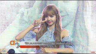 """""""ลิซ่า BLACKPINK"""" ขอบคุณแฟนไทยต้อนรับอบอุ่นในงานแจกลายเซ็น"""