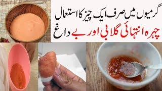 SUMMER SPECIAL SKIN WHITENING HOME REMEDY||SUMMER SKIN CARE ROUTINE||BEAUTY TIPS IN URDU