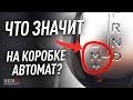 Что значит + и - на коробке автомат? Как пользоваться ручным режимом на АКПП?