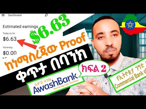 ቀጥታ በባንክ የሚከፍለን ቀላል የኦንላይን ስራ   Make Money Online In Ethiopia  Bank Transfer Paypal   Dropship Gmail