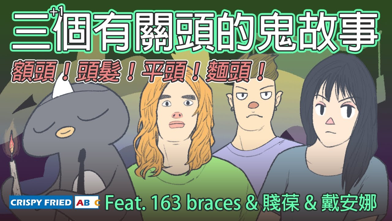 3+1個有關頭的鬼故事 額頭 頭髮 平頭 麵頭 鵝肉麵 Feat. @163 braces  @J-Bao賤葆 @JIN's Vlog  #居家納涼特輯