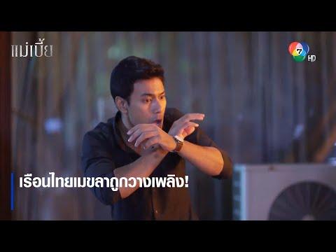 เรือนไทยเมขลาถูกวางเพลิง ! | ตอกย้ำความสนุก แม่เบี้ย EP.12 | Ch7HD