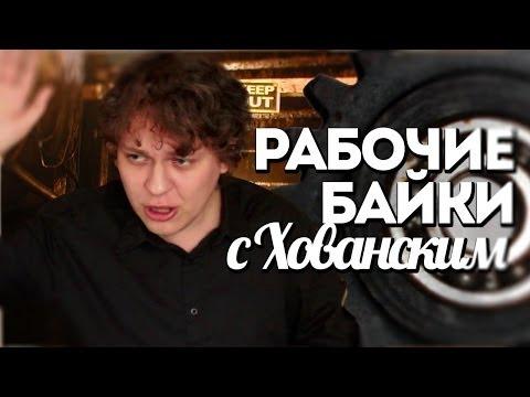 РАБОЧИЕ БАЙКИ с Хованским