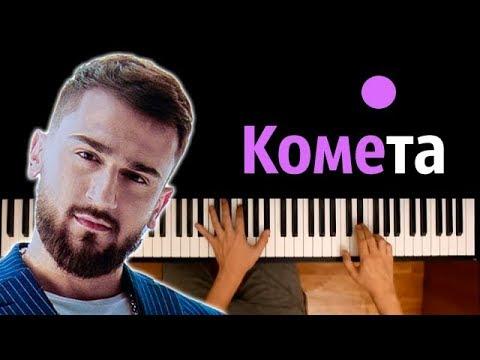 POLNALYUBVI - Кометы (Official Music Video)