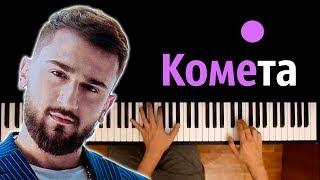 ☄Jony - Комета ● караоке | PIANO_KARAOKE ● ᴴᴰ + НОТЫ & MIDI mp3