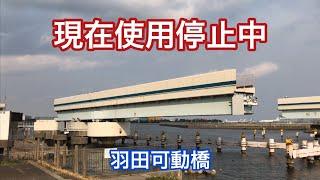 【廃道?】羽田可動橋を見に行ってみた