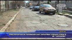 """След репортаж на телевизия СКАТ закърпват спешно улица в """"Сарафово"""""""