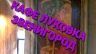 Очень красивое оформление в кафе Луковка