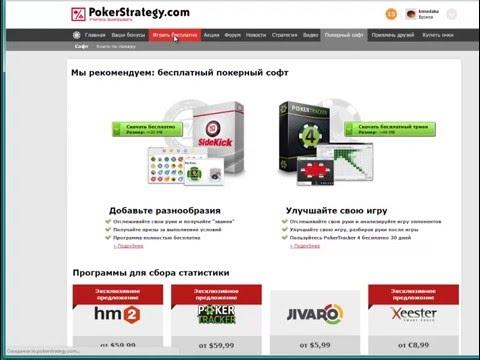Регистрация на PokerStars, как скачать Покерстарсиз YouTube · С высокой четкостью · Длительность: 2 мин15 с  · Просмотры: более 6,000 · отправлено: 12/7/2011 · кем отправлено: Все про покер