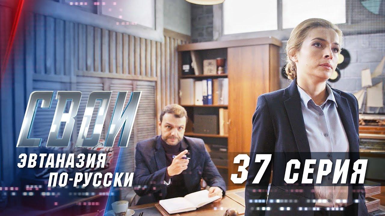 Свои   2 сезон   37 серия   Эвтаназия по русски