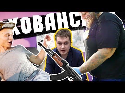 Татуировка Хованского с Калашниковым | Тату до 18 - Познавательные и прикольные видеоролики