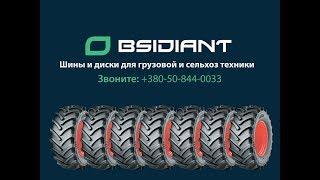 Купить сельхоз шины в Украине ООО