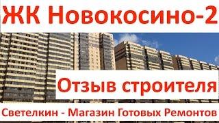 видео Новостройки в Новокосино
