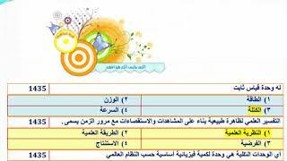 حتى لو باقي ع الاختبار عشر دقايق شف هالمقطع