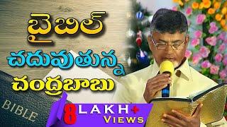Nara Chandrababu Naidu reading || THE HOLY BIBLE ||