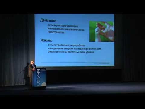 """GF2045 (Москва / 2012): Михаил Веллер """"Человек в системе энергоэволюционизма"""""""