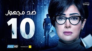 Ded Maghool Series - Episode 10 | غادة عبد الرازق - HD مسلسل ضد مجهول - الحلقة 10 العاشرة