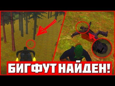 БИГФУТ [Bigfoot] GTA SAN ANDREAS!