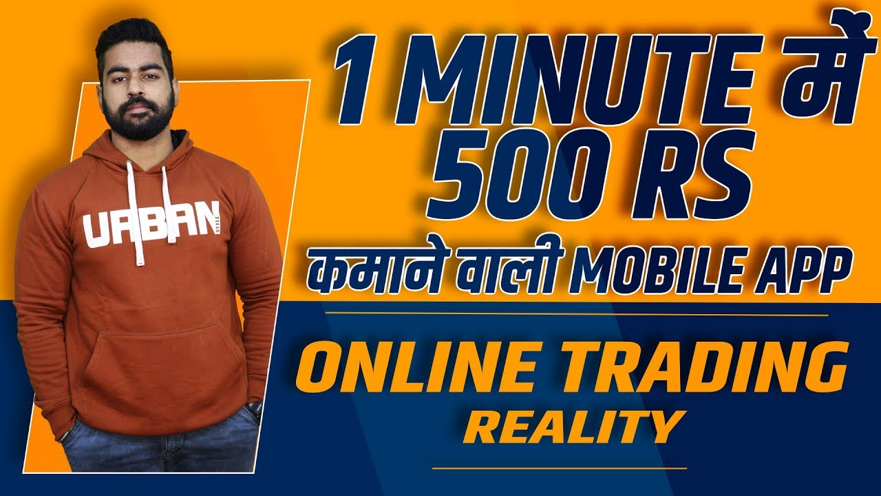 Earn Rs 500 in 1 Minute | Highest Earning Mobile App India? | Online Trading
