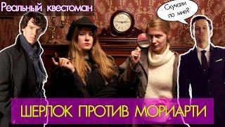 МОРИАРТИ ВЕРНУЛСЯ!  Шерлок против Мориарти - Реальный квестоман