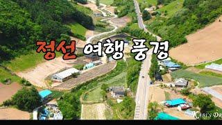 가비의 드론여행(58) - 강원도 정선 여행 풍경