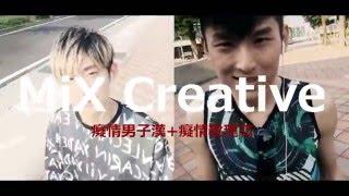 MiX Creative-玖壹壹-癡情的男子漢&UNDER LOVER - 癡情玫瑰花 Remix Street Video Cover(HD) thumbnail
