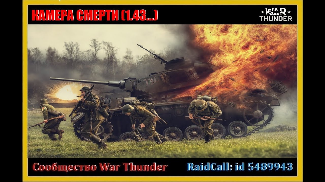 war thunder raidcall